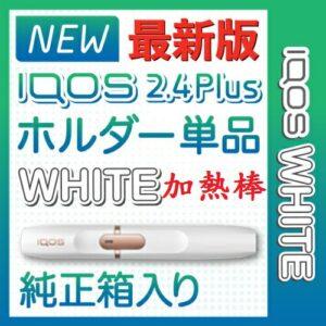 iqos加熱棒2.4 Plus – 白色White日本原裝,iqos加熱棒單買