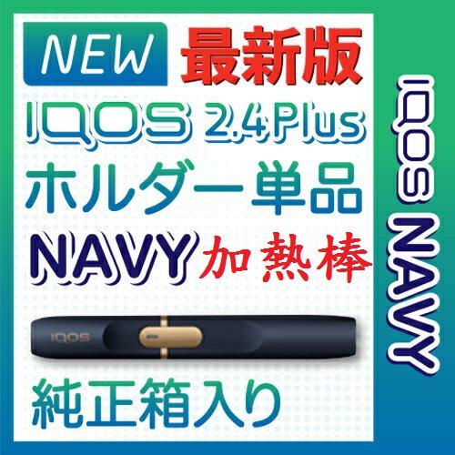 iqos加熱棒2.4 Plus -日本原裝深藍色Navy,iqos加熱棒單買