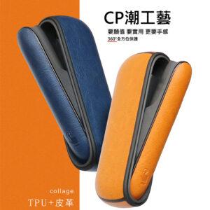 iqos3.0保護皮套