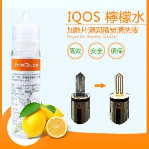 IQOS檸檬水清潔液